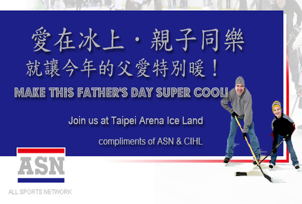 asn father's day event
